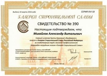 Этот сертификат подтверждает, что Игорь Антонов.
