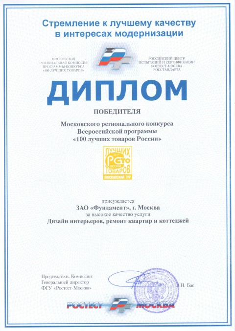 Диплом РосТест за высокие результаты в улучшении качества и  Диплом РосТест за высокие результаты в улучшении качества и безопасности услуг