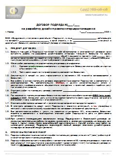 Образец договора подряда на монтаж оборудования между юридическими лицами.