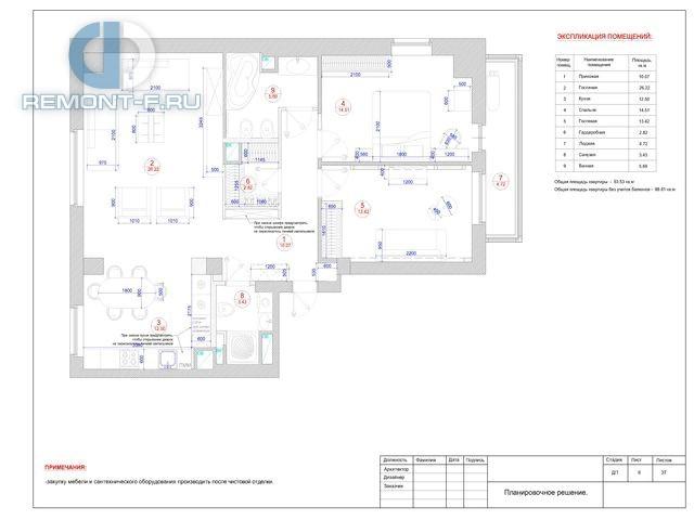Рабочие чертежи дизайн-проекта квартиры 97 кв. м. Планировочное решение