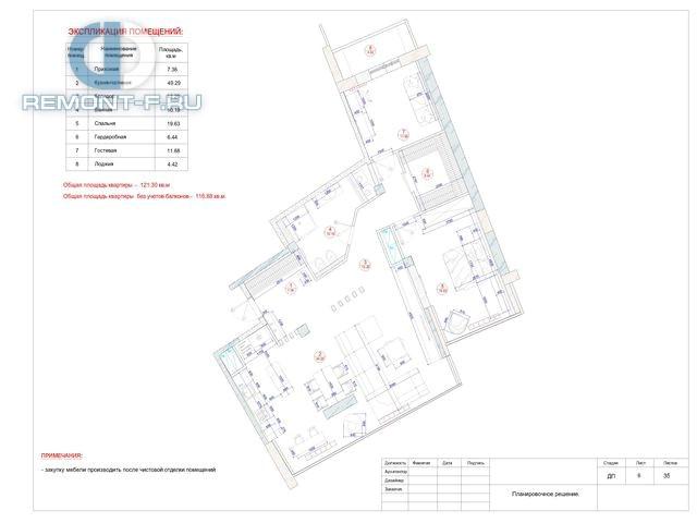 Рабочие чертежи дизайн-проекта квартиры 105 кв. м. Планировочное решение