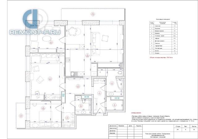 Рабочие чертежи дизайн-проекта 4-комнатной квартиры 150 кв. м. Планировочное решение