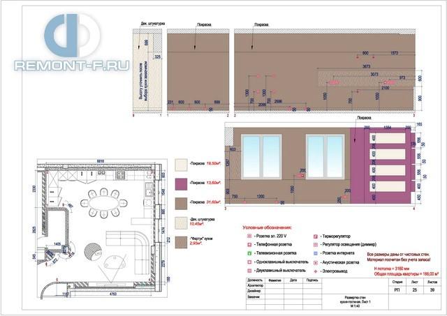 Рабочий чертеж (разверстка стен кухни-гостиной 44,5 кв. м)