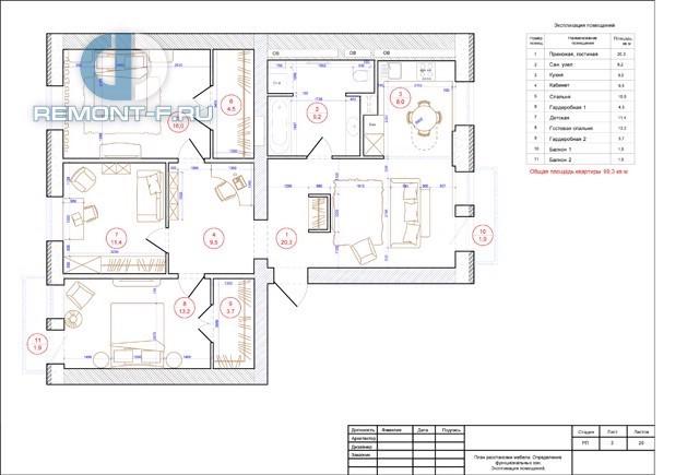 Рабочие чертежи дизайн-проекта квартиры 99 кв. м. План расстановки мебели