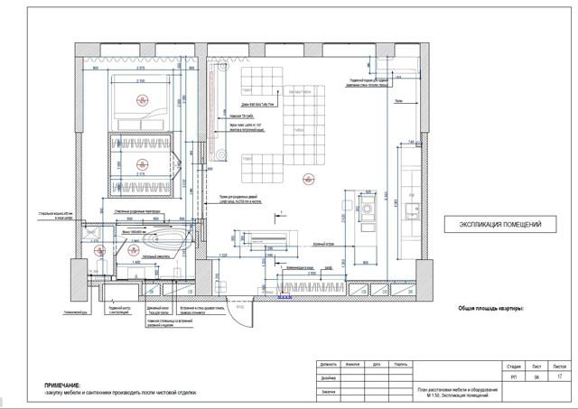 Рабочие чертежи дизайн-проекта квартиры 101 кв. м. План расстановки мебели и оборудования