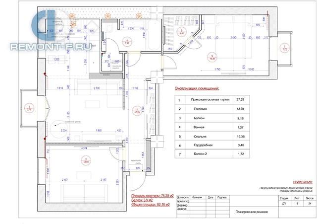 Планировочное решение 3-комнатной квартиры 78 кв. м с кухней-гостиной 37 кв. м