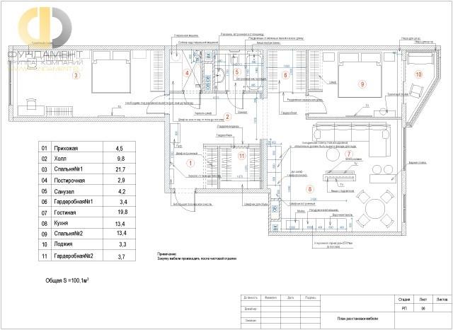 Рабочие чертежи дизайн-проекта квартиры 100 кв. м. Планировочное решение