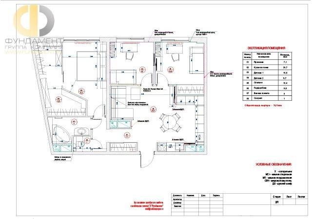 Рабочие чертежи дизайн-проекта квартиры 75 кв. м. Планировочное решение