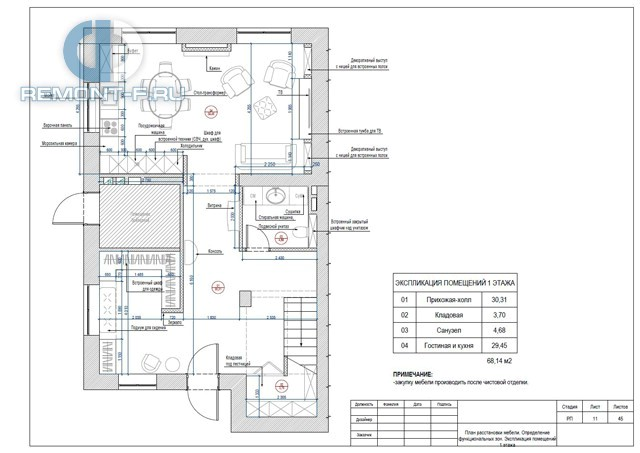 Рабочие чертежи дизайн-проекта дома 220 кв. м. План расстановки мебели