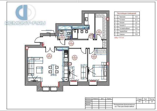 Рабочие чертежи дизайн-проекта 3-комнатной квартиры 100 кв. м. План расстановки мебели
