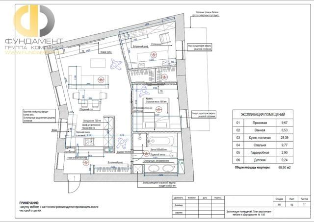 Рабочие чертежи дизайн-проекта 3-комнатной квартиры 70 кв. м. План расстановки мебели