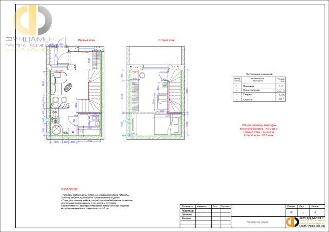 Рабочие чертежи дизайн-проекта дома. Планировочное решение
