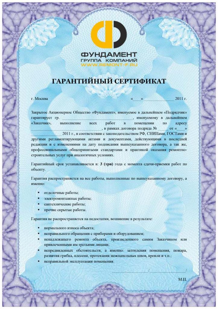 Гарантийный сертификат Группы Компаний «Фундамент»