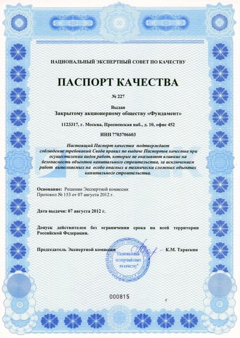 Паспорт качества на инженерные работы