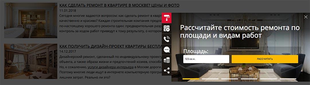 """Виджет """"Калькулятора ремонта"""""""