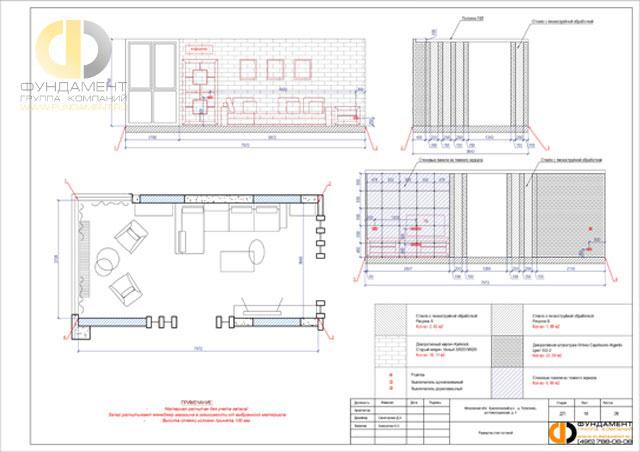 Дизайн-проект гостиной в квартире 106 кв. м