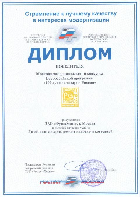 Диплом «РостТест» за высокое качество услуги «Дизайн интерьеров, ремонт квартир и коттеджей»