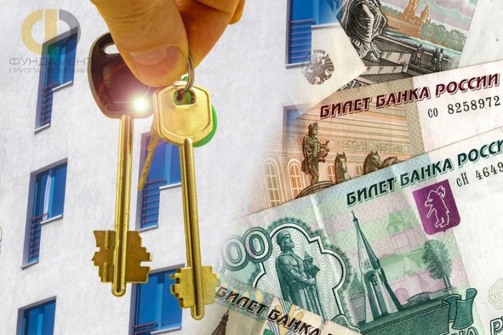 Передача денег и получение ключей от квартиры