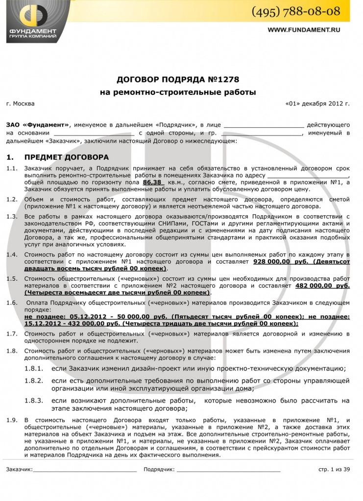 Пример документа договора на ремонт квартиры